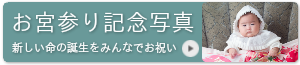 お宮参り(初宮参り)記念写真