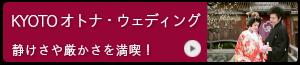 KYOTOオトナ・ウェディング