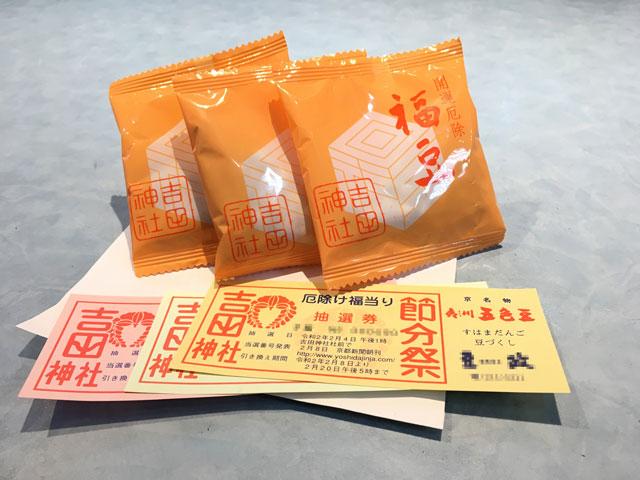 吉田神社様の節分祭 福豆
