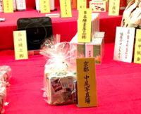 吉田神社様 節分祭 京都・中尾写真場 景品
