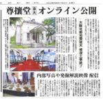 京都新聞 2020年7月22日の記事