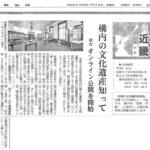 産経新聞 2020年7月19日の記事